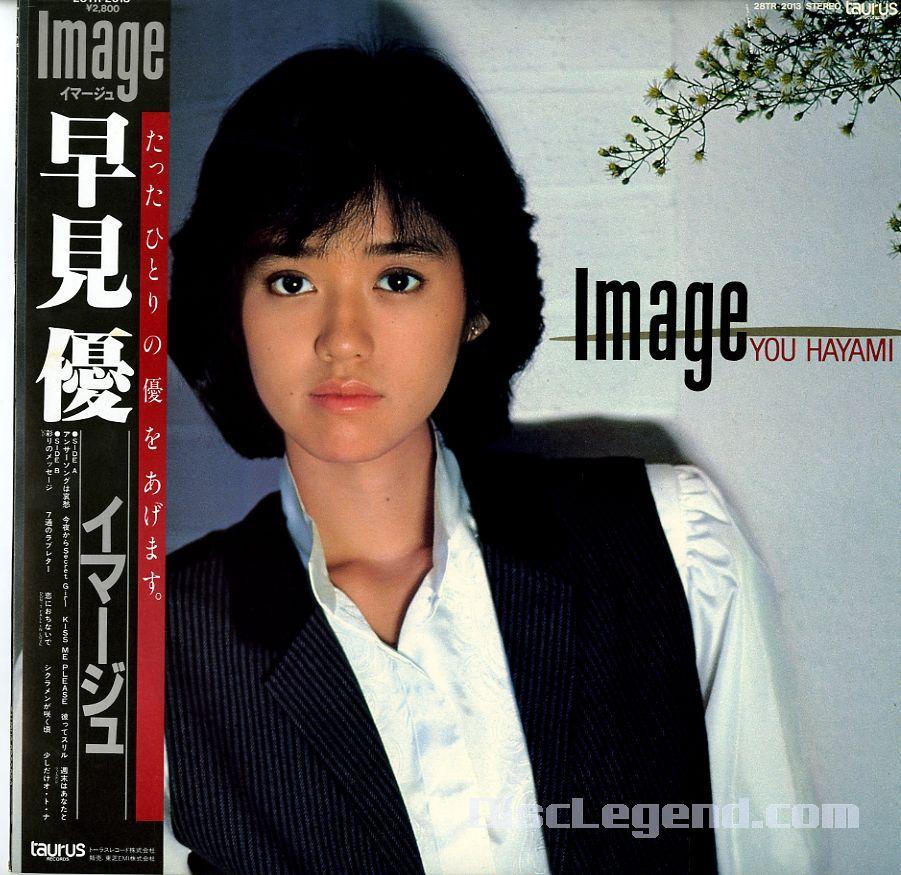 20170227.01.34 Yu Hayami - Image (1982) cover 1.jpg