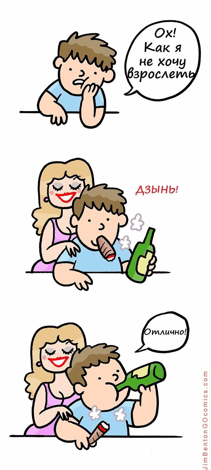 Взросление