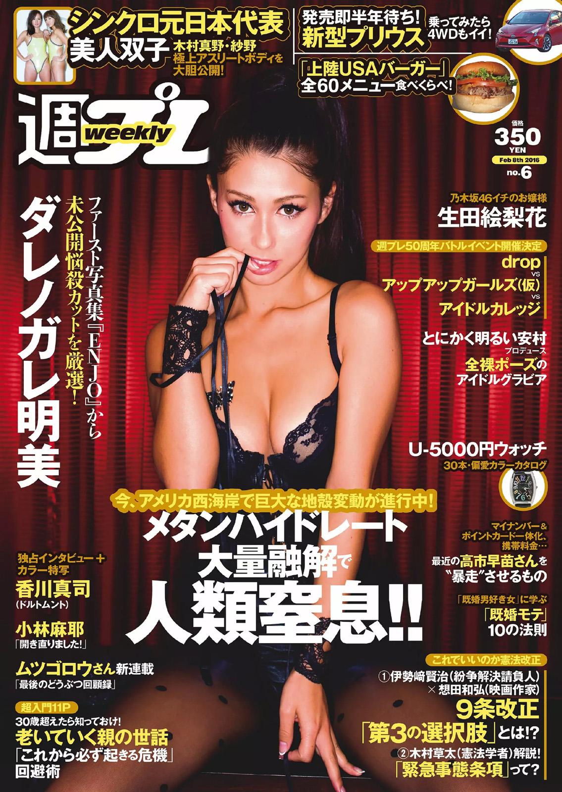 20170301.0251.13 Weekly Playboy (2016.06) 001 (JPOP.ru).jpg