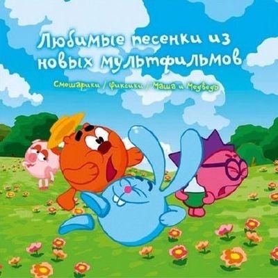 VA - Любимые Песенки из Новых Мультфильмов (2016) [MP3|320 Kbps]<Детские песни>