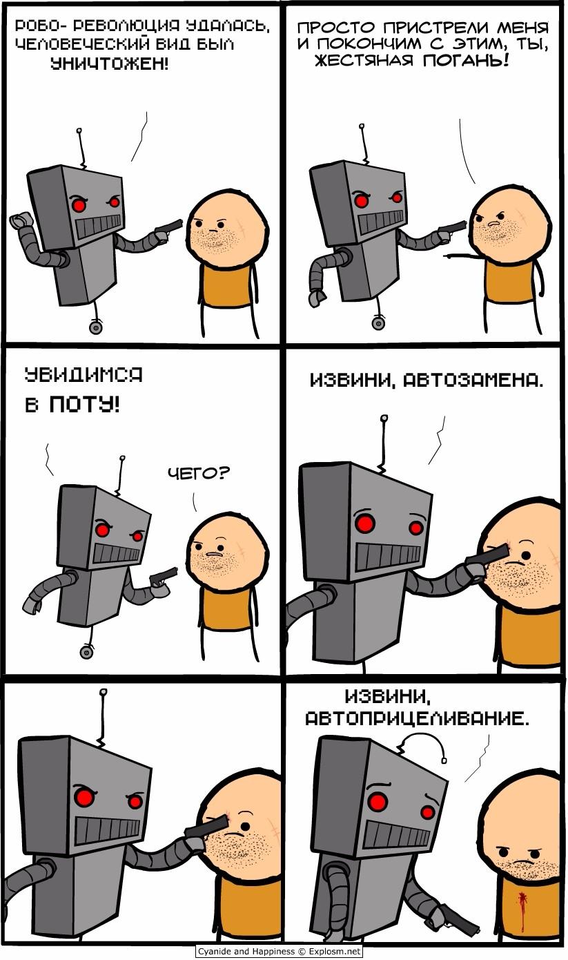 Робо-революция