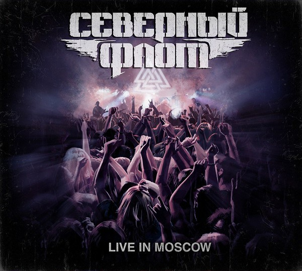 Северный Флот - Live in Moscow (2017) MP3