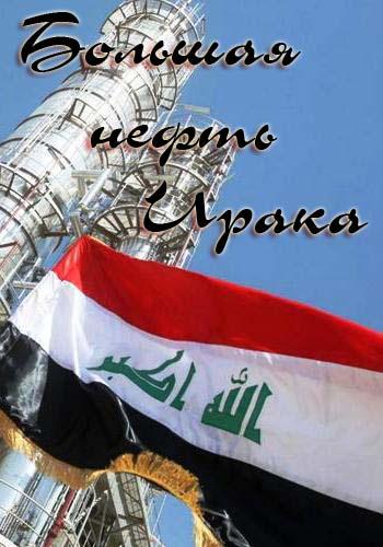 Discovery. Большая нефть Ирака (2015)