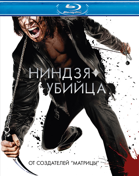 Ниндзя-убийца / Ninja Assassin (2009) BDRip 720p | D, A