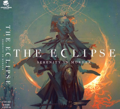 Serenity in Murder - The Eclipse (2017) [FLAC|Lossless|image + .cue] <Melodic Death Metal>
