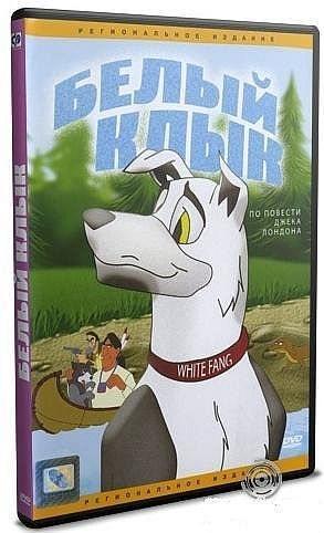 Белый клык / White Fang (1991) DVDRip [H.264]