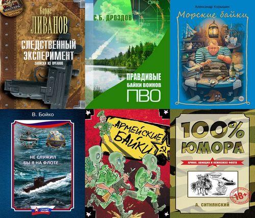 Разные авторы - Сборник баек, историй, сатиры (1968-2016) FB2