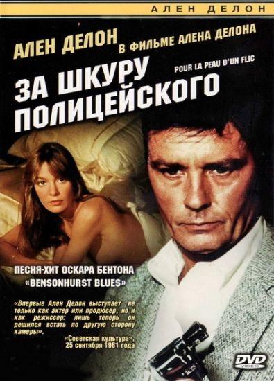 За шкуру полицейского 1981 - Андрей Гаврилов