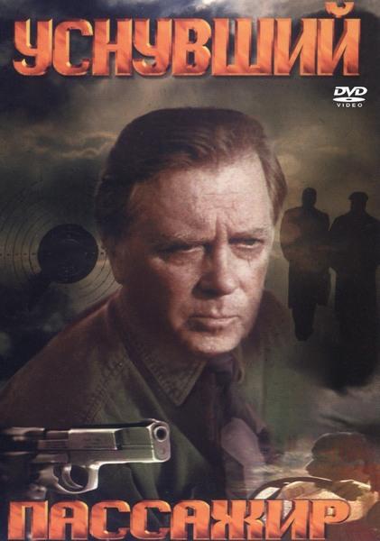 Уснувший пассажир (Ярополк Лапшин) [1993, Россия, детектив, HDTV 1080i] Original Rus
