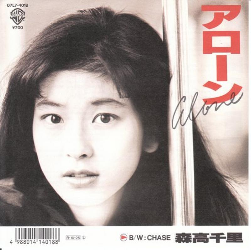 20170327.1725.03 Chisato Moritaka - Alone (1988) (FLAC) cover.jpg