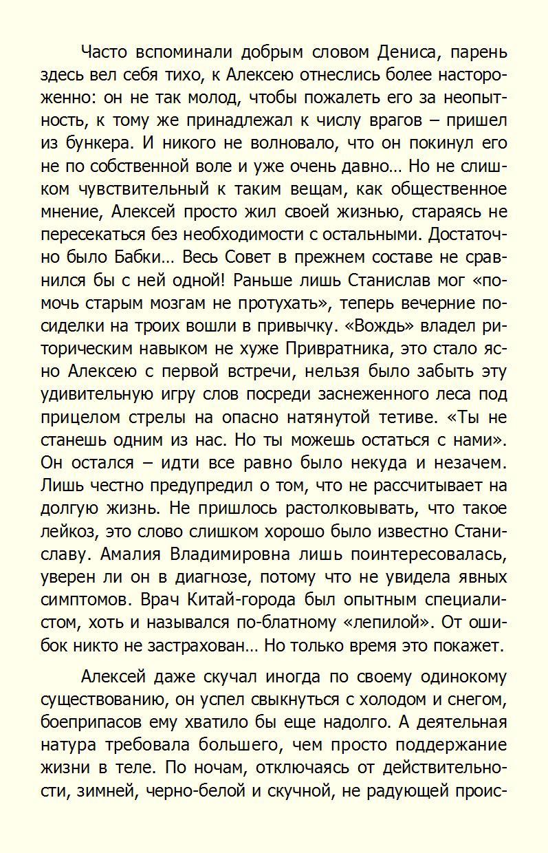 Ольга швецова ничей скачать fb2