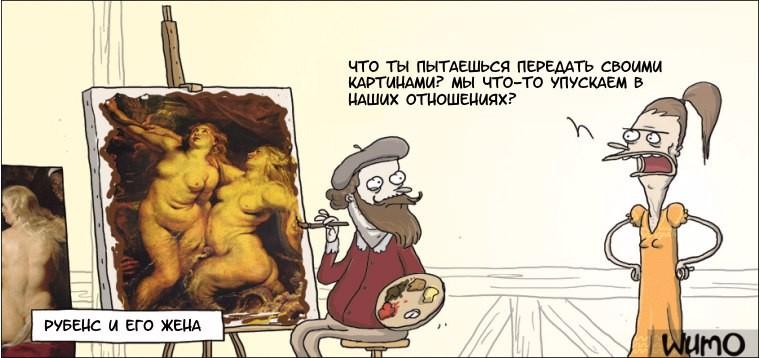 Рубенс и жена