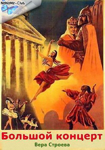 Большой концерт (1951) DVDRip