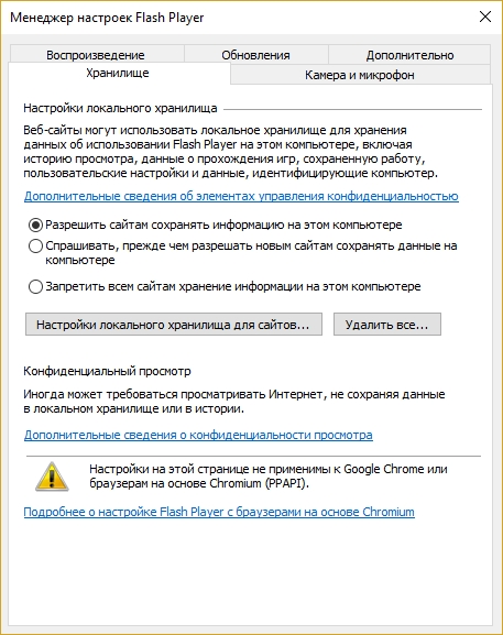 Adobe Flash Player 25.0.0.148 Final (2017) MULTi / Русский