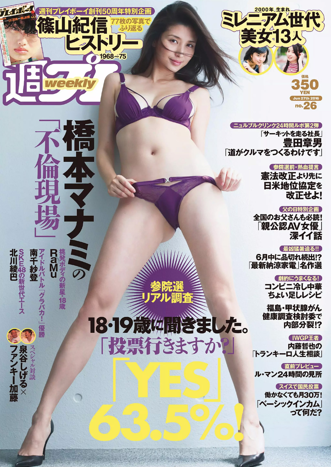 20170412.0203.1 Weekly Playboy (2016.26) 001 (JPOP.ru).jpg