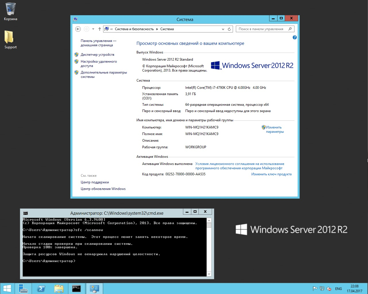 patch windows 2012 r2