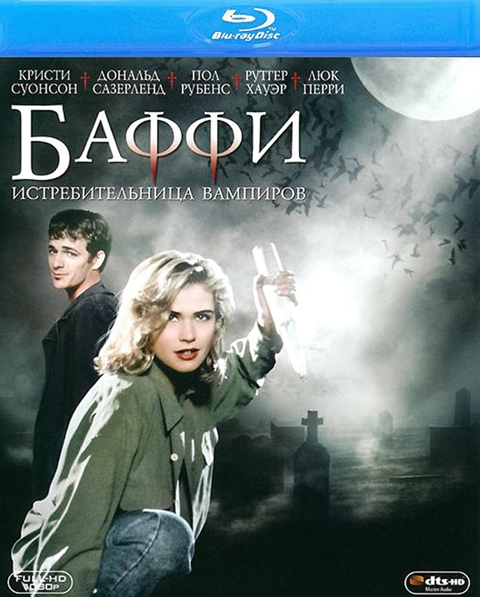 Баффи - истребительница вампиров / Buffy the Vampire Slayer (1992) BDRip 720p