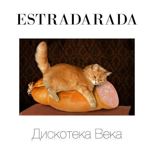 Estradarada - Дискотека века (2017) FLAC