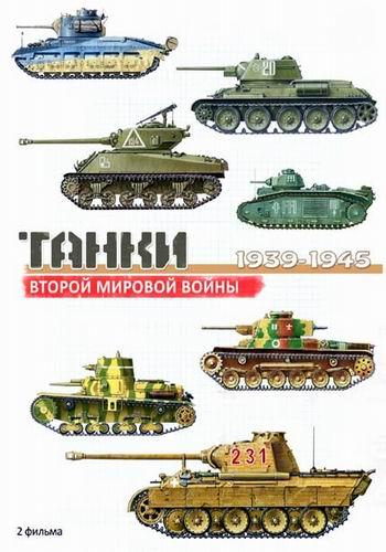Танки Второй мировой войны (2013) SATRip (2 серии из 2)