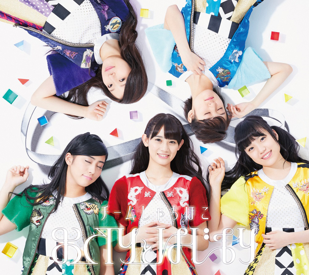 20170517.1750.6 Team Syachihoko - Owari to Hajimari cover.jpg