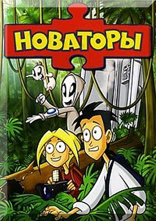Новаторы (2011-2015) DVDRip, WEBRip  (сезон 1,2,3,   53 серии из ?) [обновляемая]