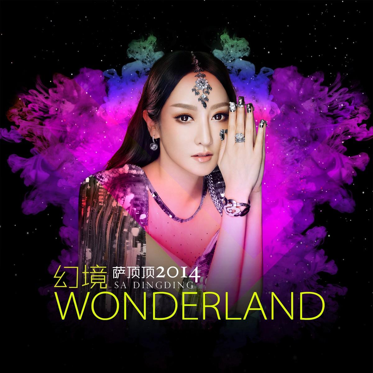 20170521.1655.5 Sa Dingding - Wonderland cover.jpg