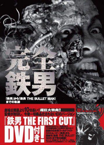 Тэцуо, железный человек / Тецуо - железный человек / Tetsuo / Tetsuo, the Iron Man (Шинья Цукамото / Shinya Tsukamoto) [1989, Япония, киберпанк, фантастика, ужасы, VHSRip] AVO (Сергей Визгунов)