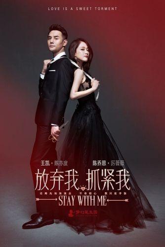 Останься со мной / Stay with Me / Fang Qi Wo, Zhua Jin Wo [39/39] [Китай, 2016, комедия, мелодрама, драма, романтика, WEBRip] [720p] DVO (Q-Media)