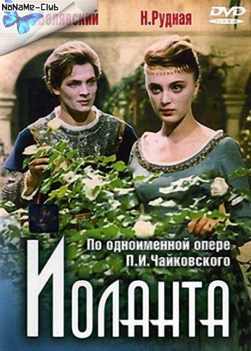Пётр Чайковский - Иоланта (1963) DVDRip