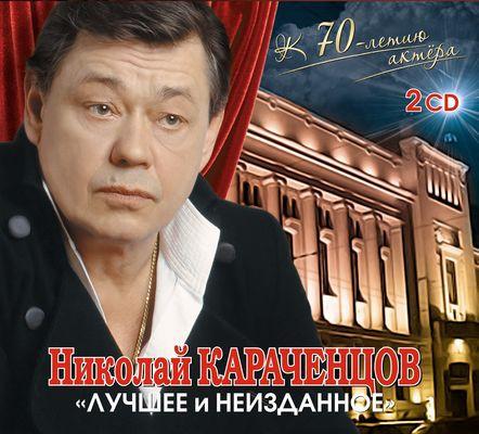 Николай Караченцов - Лучшее и Неизданное (2014) 2CD [MP3|320 Kbps] <Советская эстрада>