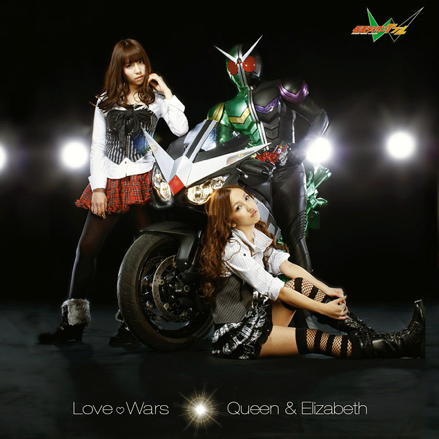 20170705.2351.08 Queen  Elizabeth - Love Wars (CD Only edition) cover.jpg