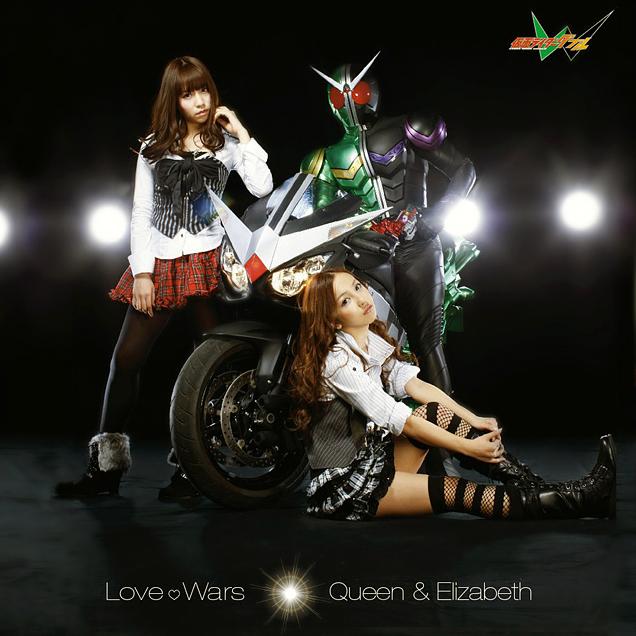 20170705.2351.08 Queen  Elizabeth - Love Wars (CD Only edition) cover.jpg