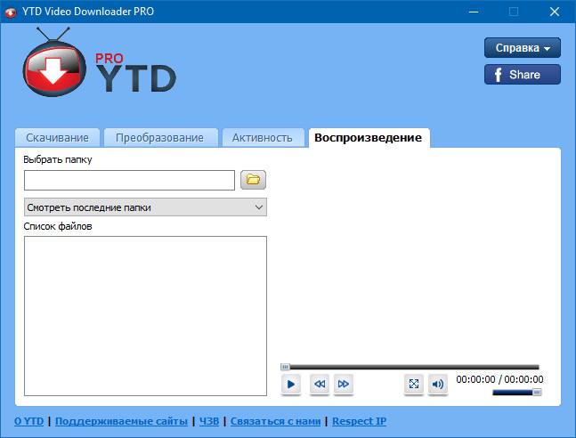 YTD Video Downloader PRO 5.9.12.1 (2019) PC