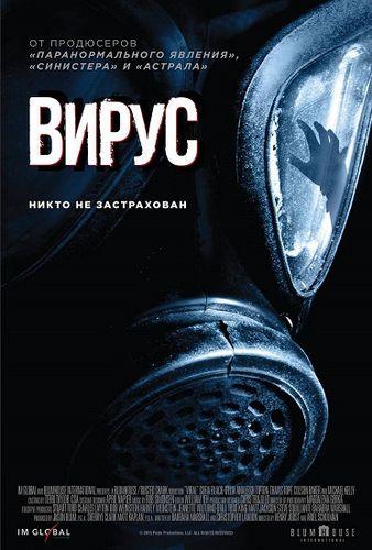 Вирус / Viral (2016) BDRip-AVC от R.G.Resident   iTunes