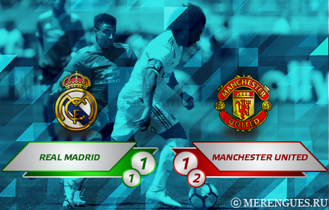 Real Madrid C.F. - Manchester United F.C. 1:1 (1:2 по пен.)