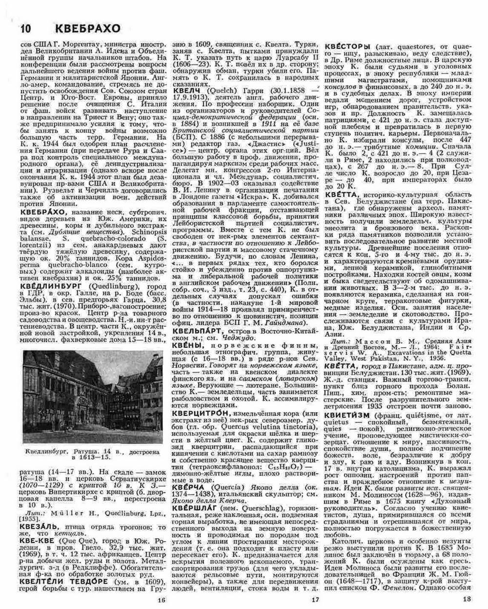 Большая советская энциклопедия 30 томов скачать pdf