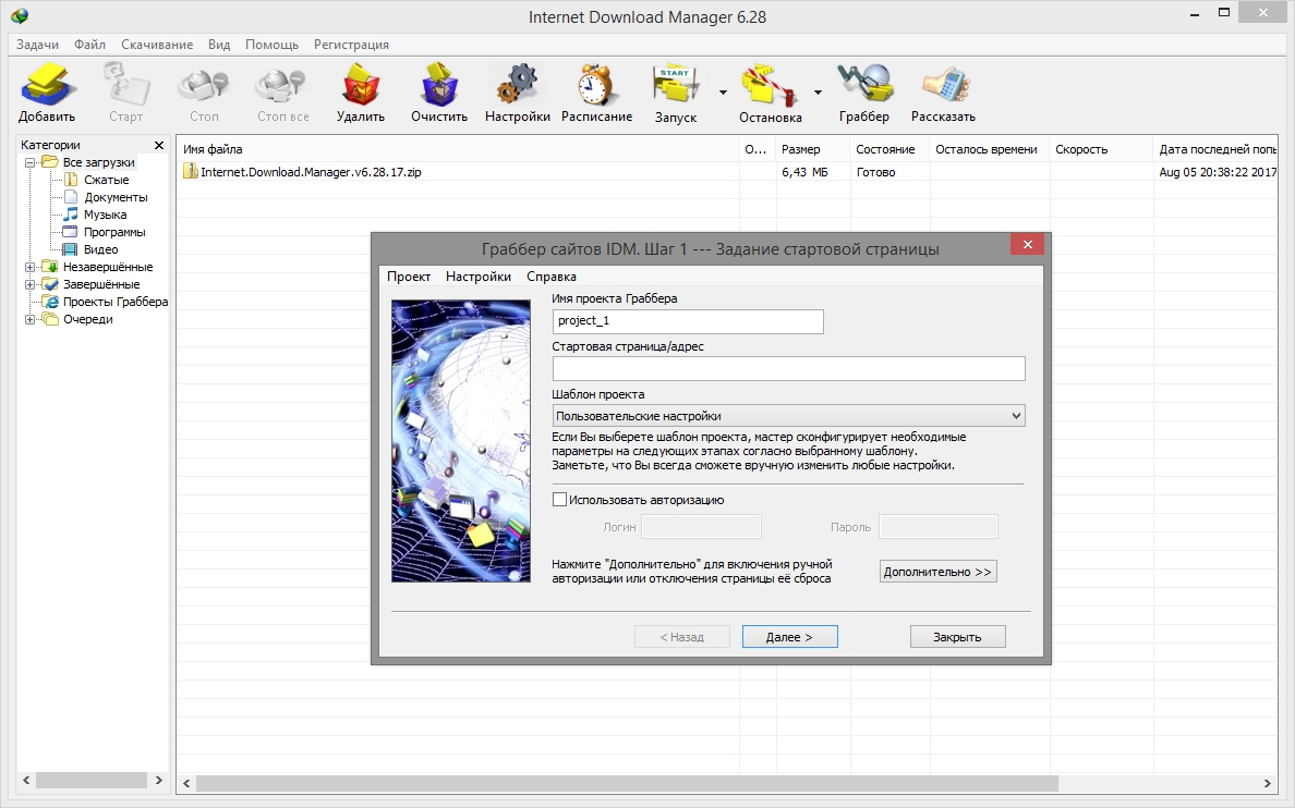 Internet Download Manager 6.28 Build 17 (2017) RePack by KpoJIuK