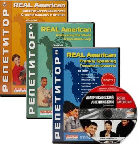 РЕПЕТИТОР МультиМедиа | REAL American / Американский английский [3 выпуска] (2004, 2008) [MDF]