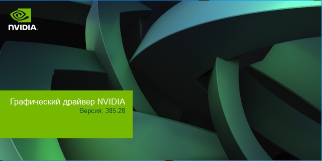 NVIDIA GeForce Desktop 385.28 WHQL + For Notebooks (2017) MULTi / Русский