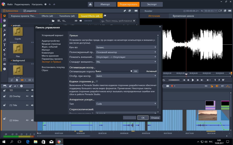 Pinnacle Studio Ultimate 21.0.1 + Content (2017) Multi / Русский