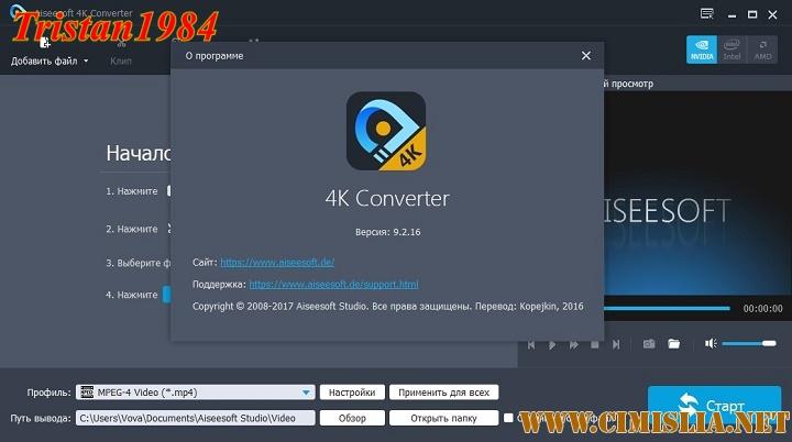 Aiseesoft 4K Converter 9.2.16 [RePack & Portable] [2017 / PC / RUS / MULTi]