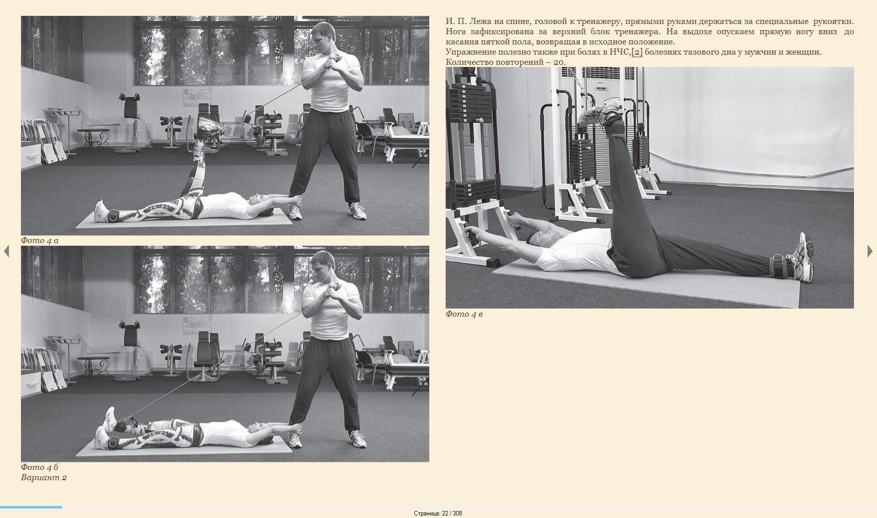 Упражнения для спины бубновского в домашних условиях фото