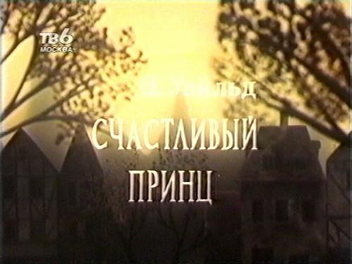 Счастливый принц (Мавзур Махмудов) [1992, Узбекистан, рисованный мультфильм, TVRip-AVC]