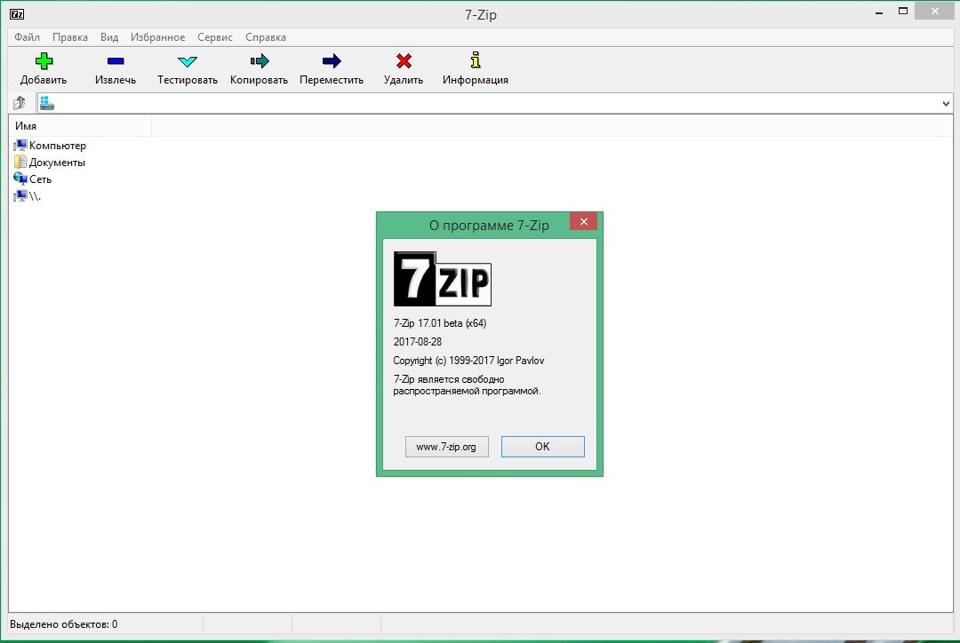 7-Zip 17.01 Beta (2017) Multi/Русский
