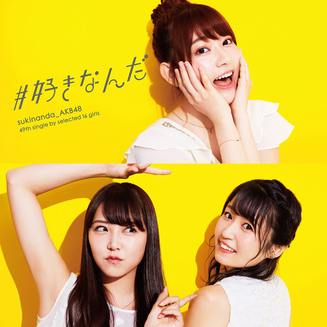 20170831.0126.05 AKB48 - #SukiNanda (Type C) (DVD.iso) cover 08.jpg