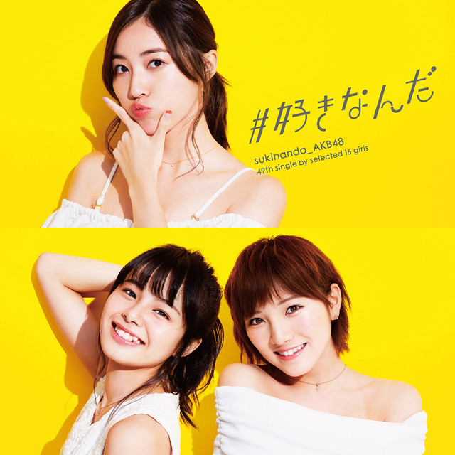 20170831.0126.01 AKB48 - #SukiNanda (Type A) (DVD.iso) cover 06.jpg