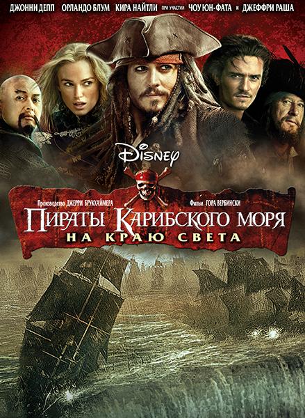 Пираты Карибского моря: На краю Света / Pirates of the Caribbean: At World's End (2007) WEB-DL 1080p | D, P2, A | Open Matte