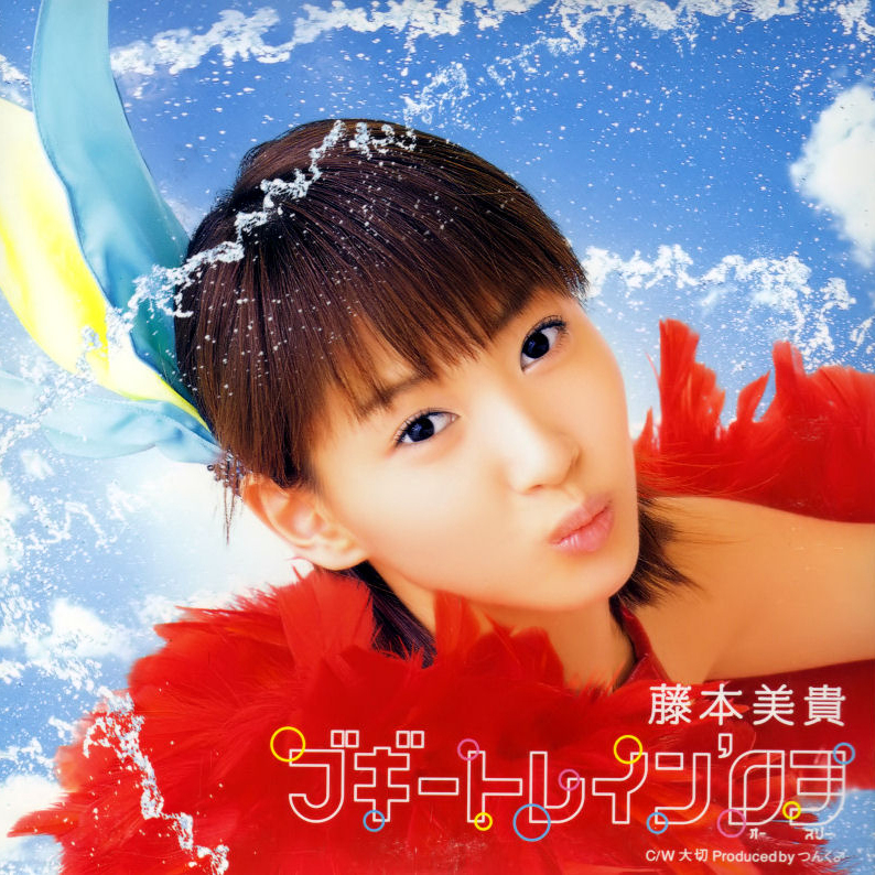 20170902.1653.2 Miki Fujimoto - Boogie Train '03 (FLAC) cover.jpg