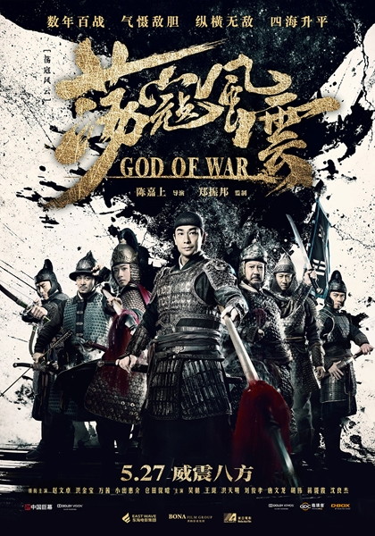 Бог войны / God of War / Dang kou feng yun (2017) BDRip 720p | L2