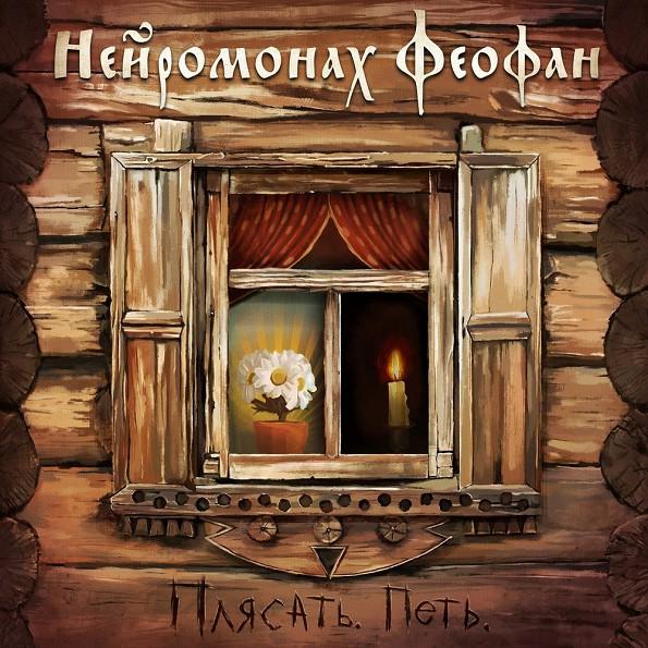 Нейромонах Феофан - Плясать. Петь. (2017) MP3